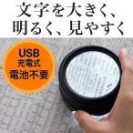 拡大鏡 デスクルーペ LEDライト搭載 拡大率5倍 電池不要 USB充電式 虫眼鏡(即納)