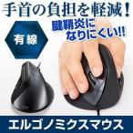 レーザーマウス 有線 腱鞘炎になりにくい エルゴノミクス設計 5ボタン(即納)