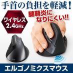 ワイヤレス エルゴノミクスマウス マウス 無線 腱鞘炎防止 レーザー 5ボタン エルゴマウス(即納)