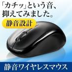 ワイヤレスマウス マウス 無線 静音 ブルーLED PC USB 小型 無線マウス(即納)