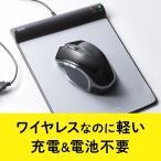 バッテリーフリー ワイヤレスマウス マウス 無線 電池不要 5ボタン ブルーLEDセンサー搭載(即納)