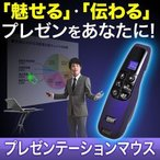 プレゼンテーションマウス レーザーポインター パワーポイント プレゼンテーション(即納)