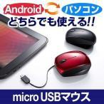有線 マウス パソコン スマホ タブレットで使える ケーブル巻取り式マウス microUSBマウス Android Windows Mac対応 USB変換アダプタ付き(即納)