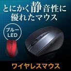 ワイヤレスマウス 無線マウス 静音 ブルーLED 5ボタン(即納)