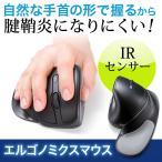 ショッピングワイヤレス ワイヤレス エルゴノミクスマウス  マウス 無線 IRセンサー 6ボタン カウント切り替え 人間工学マウス 腱鞘炎防止 手首 疲れにくい(即納)