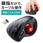 ワイヤレス トラックボール エルゴノミクス形状 無線 レーザーセンサー カウント数自動調整 6ボタン(即納)
