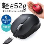 ワイヤレスマウス 無線 Bluetooth 充電 小型 ブルーLEDセンサー コンパクト 無線マウス(即納)