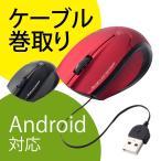 マウス 巻取り 有線 アンドロイド microUSB変換 ケーブル 小型 3ボタン(即納)