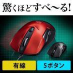 マウス 有線 USB レーザー 5ボタン セラミックソール(即納)