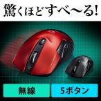 ワイヤレスレーザーマウス レーザーセンサー 5ボタン DPI切替 セラミックソール 高耐久オムロンスイッチ(即納)