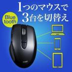 マウス ワイヤレスマウス 無線 3台接続 ブルーLED ブルートゥース Bluetooth(即納)