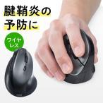 ワイヤレス マウス 無線 エルゴノミクス 腱鞘炎防止 ブルーLED 6ボタン(即納)