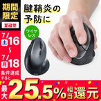 Yahoo!サンワダイレクトワイヤレス マウス 無線 エルゴノミクス 腱鞘炎防止 ブルーLED 6ボタン(即納)