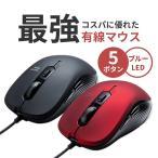 マウス 有線 ブルーLEDセンサー 5ボタン