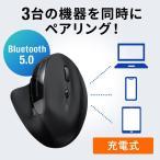 Bluetoothエルゴノミクスマウス エルゴマウス 充電式 マルチペアリング 静音ボタン カウント切り替え ブラック