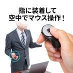 リングマウス 指マウス フィンガーマウス プレゼンマウス 無線 ワイヤレス 小型 5ボタン 充電式 プレゼンテーション