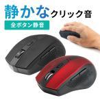 マウス ワイヤレスマウス 無線 全ボタン静音 5ボタン エルゴノミクス カウント切り替え