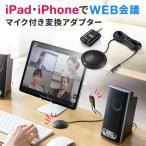WEB会議用マイクアダプタ iPhone iPad向け 音声分配 スカイプ FaceTime対応(400-MC008)(即納)