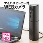 WEB会議 スピーカー カメラ マイク スピーカー 一体型 フルHD Skype FaceTime スカイプ 会議用 集音マイク ZOOM Skype