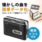 カセットテープ カセットデッキ カセットテープ デジタル化 MP3(即納)