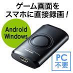 ビデオキャプチャー スマホ Android 録画 ダイレクト 保存(即納)