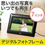 ショッピングデジタルフォトフレーム デジタルフォトフレーム 7インチ 動画 写真(即納)