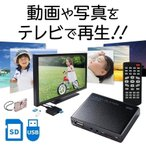 サンワダイレクト 写真 動画プレーヤー SDカード USBメモリの画像をテレビで再生  HDMI接続 MP4 FLV MOV 対応 メディアプレーヤー 400-MEDI020H