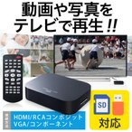 サンワダイレクト 写真 動画プレーヤー SD USBメモリ対応 HDMI VGA AV コンポーネント テレビ再生 400-MEDI022