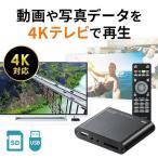 4K対応メディアプレーヤー HDMI RCA接続 SDカード USBメモリ対応 4K 400 MEDI023