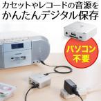 カセットテープ デジタル化 オーディオキャプチャー SDカード USBメモリ保存(即納)