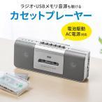 サンワダイレクト カセットプレーヤー ラジカセ ワイドFM対応 USBメモリ再生 AC電源 乾電池 400-MEDI027