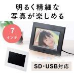 デジタルフォトフレーム デジフォト 7インチ 写真立て 高画質 高精細 SDカード USBメモリ 写真/動画/音楽 再生 リモコン付き