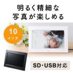 デジタルフォトフレーム デジフォト 10インチ 写真立て 高画質 高精細 SDカード USBメモリ  写真/動画/音楽 再生 リモコン付き  内蔵メモリ4GB