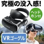 VRゴーグル iPhone Android スマホ 3D メガネ VR ヘッドセットスマホアクセサリー(即納)