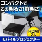 プロジェクター HDMI プロジェクター ポータブル 小型プロジェクター 小型 本体 iPhone スマホにも対応 バッテリー内蔵 最大100ルーメン
