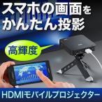 プロジェクター HDMI プロジェクター ポータブル 小型プロジェクター 小型 本体 iPhone スマホにも対応 DLP MHL対応 100ルーメン(即納)
