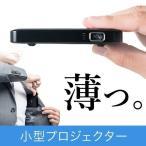 プロジェクター 小型 ポータブル HDMI モバイル 家庭用 ミニプロジェクター サンワサプライ 400-PRJ023