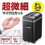 シュレッダー 業務用 マイクロクロスカット A4 6枚細断 CD DVD カード対応 電動 シュレッダー(即納)
