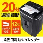 シュレッダー 業務用 電動シュレッダー クロスカット 20分連続使用 A4 12枚同時細断 CD/DVD/カード対応 シュレッダー 家庭用 シュレッター