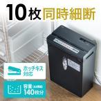 シュレッダー 家庭用 電動 ホッチキス対応 10枚細断シュレッター(即納)
