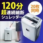 ショッピングシュレッダー シュレッダー 業務用 電動 シュレッター 120分(即納)