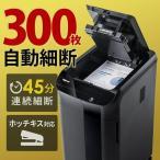 ショッピングシュレッダー シュレッダー 業務用 電動 オートフィード シュレッター(即納)