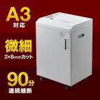 シュレッダー 業務用 A3 電動シュレッダー マイクロカット A4 90分連続細断 ゴミ袋対応 ホッチキス対応