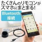 学習リモコン スマホ Bluetooth 4.0 スマート リモコン(即納)