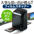 フィルムスキャナー ネガスキャナー デジタル化 写真 サンワサプライ 400-SCN006