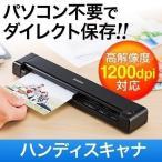 写真 スキャナー A4 モバイルスキャナ ハンディ サンワサプライ 400-SCN022