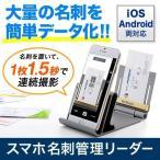 名刺管理リーダー iPhone スマートフォン OCR機能 iCloud/DropBox対応 PC管理ソフト付属 WorldCard Mobile PhoneKit スキャナー(即納)