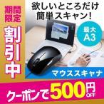 マウススキャナ A3対応 OCR/テキストデータ化対応 400dpi(即納)