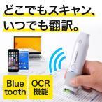 スキャナー ペン型 スキャナ OCR 翻訳 サンワサプライ 400-SCN031