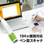 ペン型スキャナ OCR USB接続 193カ国語翻訳対応 スティック型 ハンディスキャナ スキャナー(即納)